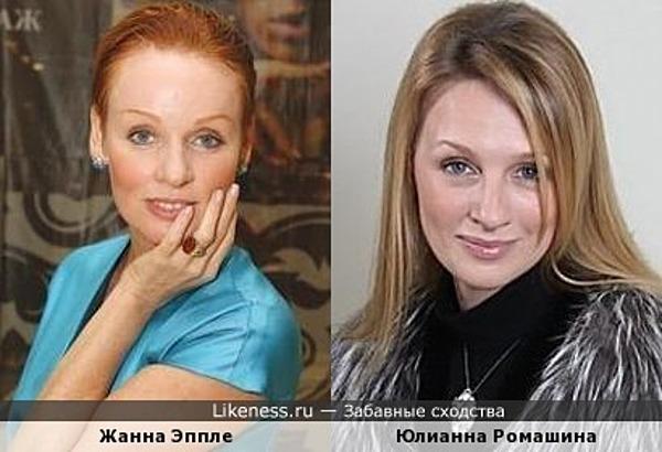 Юлианна Ромашина (она же Иванова или Оррен) и Жанна Эппле (такого количества двойных согласных в одном названии я не писала никогда)