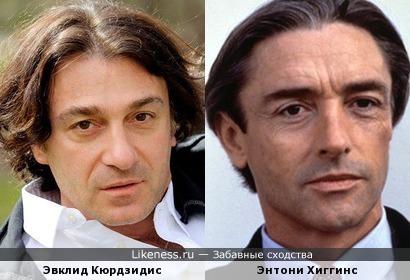 Эвклид Кюрдзидис и Энтони Хиггинс