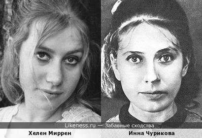 Инна Чурикова и Елена Миронова, более известная как Хелен Миррен