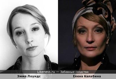 Елена Калабина и Эмма Лоундс