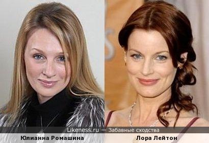 Лора Лейтон и Юлианна Ромашина (Иванова, Оррен :))