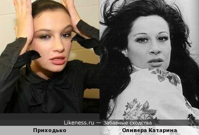 Оливера Катарина и Приходько