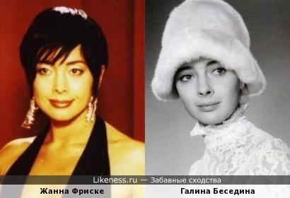 Жанна Фриске и Галина Беседина