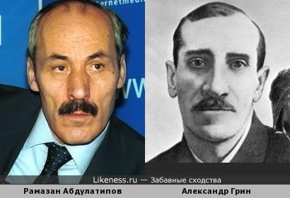 Рамазан Абдулатипов и Александр Грин