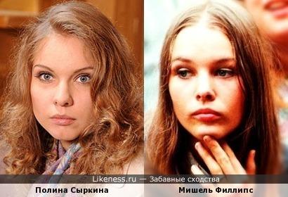 Мишель Филлипс и Полина Сыркина похожи