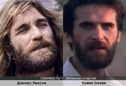 Деннис Уилсон и Павел Смеян