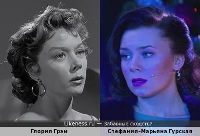 Глория Грэм и Стефания-Марьяна Гурская