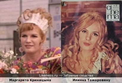 Маргарита Криницына и Илинка Томоровяну