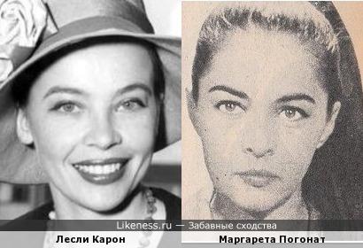 Лесли Карон и Маргарета Погонат