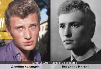 Джонни Холлидей и Владимир Мигуля
