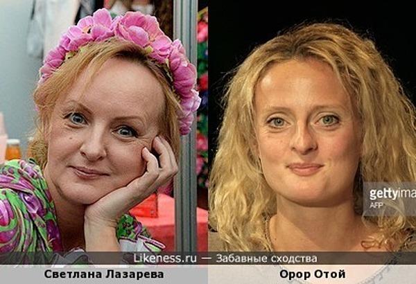 Орор (Аврора) Отой и Светлана Лазарева