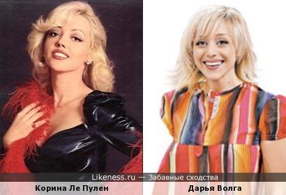 Корина Ле Пулен и Дарья Волга