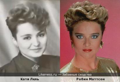 Катя Лель и Робин Маттсон - родом из 80-тых :)) А у тебя была такая стрижка? ;)