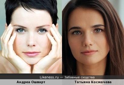 Татьяна Космачева и Андреа Ошварт