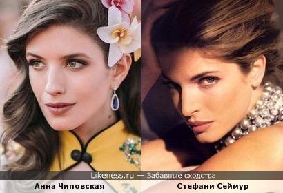 Стефани Сеймур и Анна Чиповская