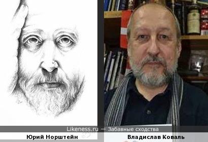 Живой классик мультипликации Юрий Норштейн и Владислав Коваль, волгоградский художник