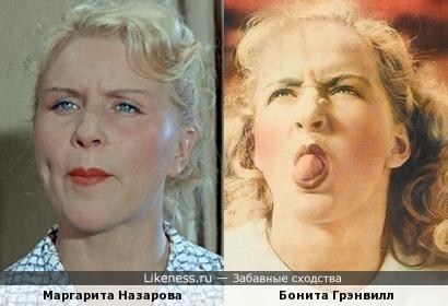 Бонита Грэнвилл напомнила Маргариту Назарову