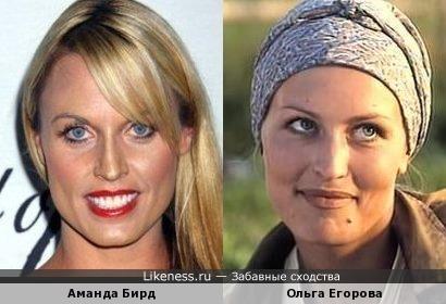 Ольга Егорова и Аманда Бирд
