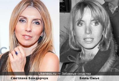 Светлана Бондарчук и Бюль Ожье