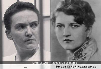Зельда Сейр Фицджеральд, дочь судьи, писательница, жена Фрэнсиса Скотта Фицджеральда и Надя, просто Надя
