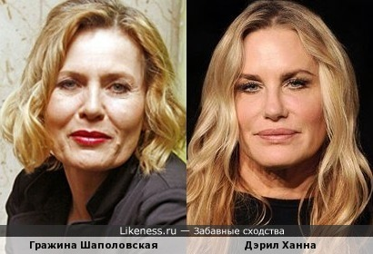 Гражина Шаполовская и Дэрил Ханна