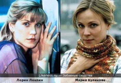 Лорин Локлин и Мария Куликова