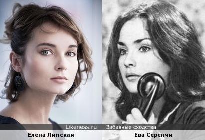 Елена Липская и венгерская актриса Ева Серенчи