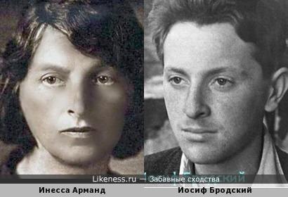 Инесса Арманд и Иосиф Бродский