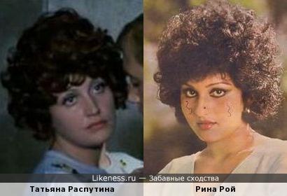 Татьяна Распутина (Татьяна Катаева) и Рина Рой