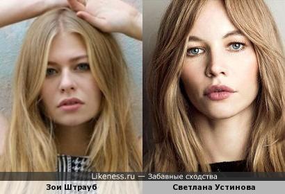 Зои Штрауб и Светлана Устинова