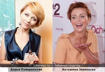 Дарья Повереннова и Катажина Зелиньска