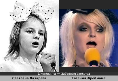 Евгения Фреймане и Светлана Лазарева в детстве