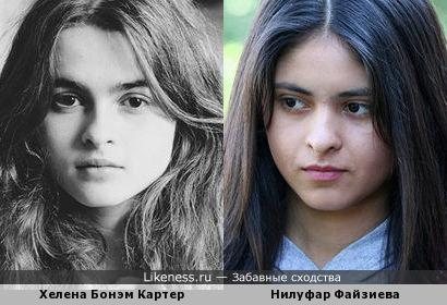 Юные Хелена Бонэм Картер и Нилуфар Файзиева
