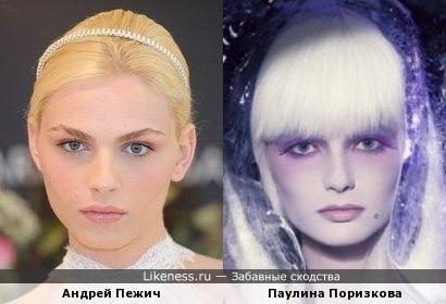 Паулина Поризкова и Андрей Пежич