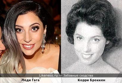 Корри Броккен и Леди Гага