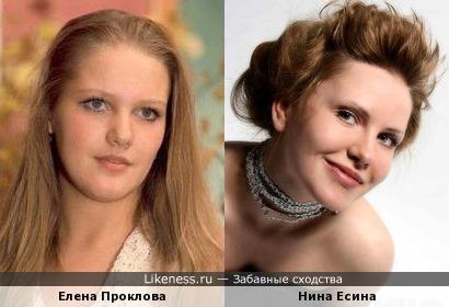 А еще я вижу Проклову...