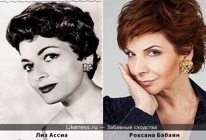 Лиз Ассиа и Роксана Бабаян