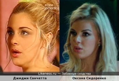 Джиджи Санчетта и Оксана Сидоренко
