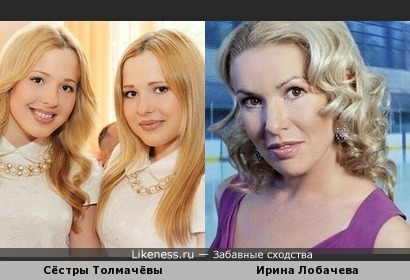 Настя, Маша и Ирина