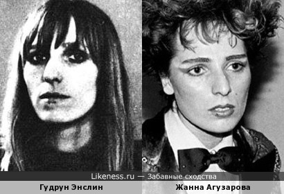 Гудрун Энслин, немецкая активистка похожа (но только на этой фотографии) на Жанну Агузарову