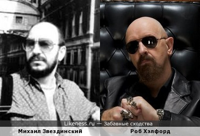 Роб Хэлфорд и Михаил Звездинский
