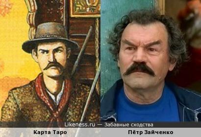 Двойка кнутов цыганского таро и Пётр Зайченко