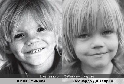 Юлия Ефимова и Леонардо Ди Каприо - мулые мордашки