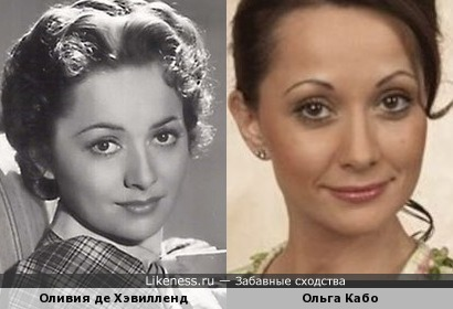 Ольга и Оливия