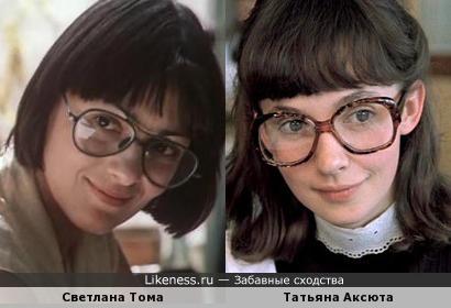 Светлана Тома и Татьяна Аксюта