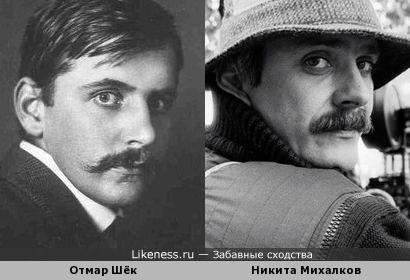 Отмар Шёк и Никита Михалков