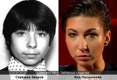 СирОжа до реинкарнации и Яна Пасынкова