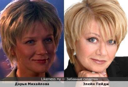 Дарья Михайлова и Элейн Пейдж
