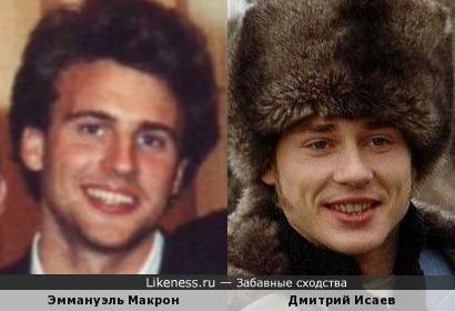 Эммануэль Макрон в молодости и Дмитрий Исаев (тоже еще не старый)