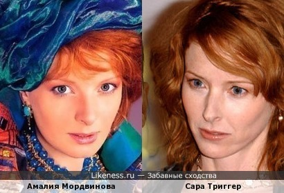 Сара Триггер и Амалия-Амалия (она же Мордвинова, она же Гольданская)